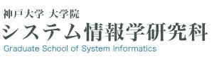 神戸大学大学院 システム情報学研究科